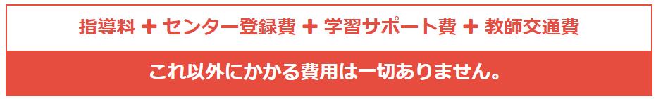 発達障害 家庭教師 東京