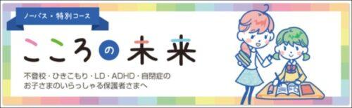 発達障害-家庭教師-東京
