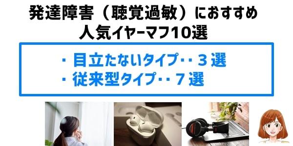 発達障害(聴覚過敏)におすすめ人気イヤーマフ10選