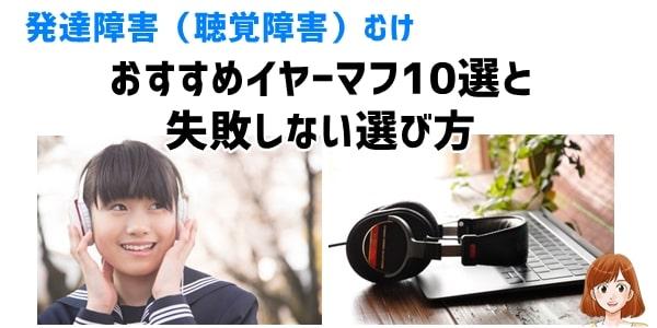 発達障害(聴覚過敏)の子供におすすめイヤーマフ10選と失敗しない選び方