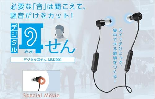 ②目立たないおすすめイヤーマフ「King Gim デジタル耳せんMM2000」