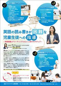 学習障害 勉強 英語