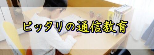 発達障害の中学生がテストをするのにピッタリの通信教育
