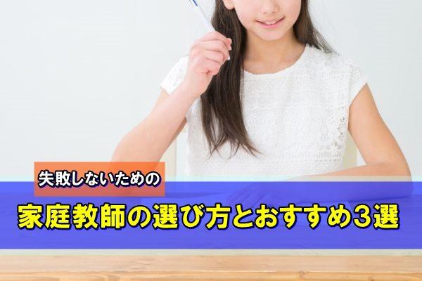 【発達障害】家庭教師の選び方と間違いなくおすすめな3選
