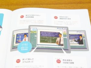 メリット③映像授業でわかりやすく勉強できる