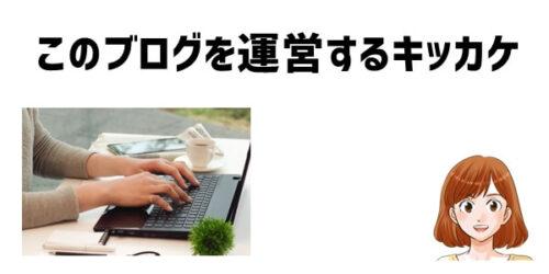 「発達障害のある中学生へ勉強を考えるブログ」を運営するキッカケ