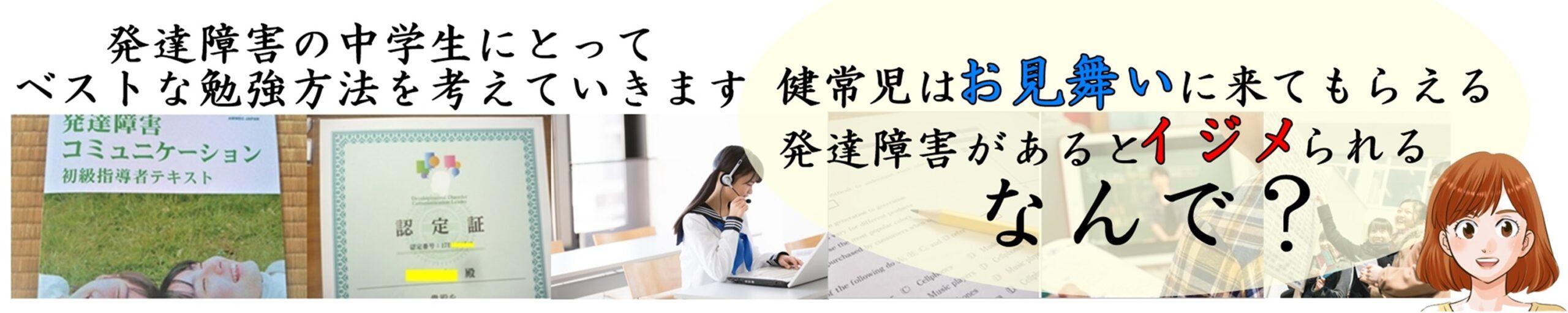 発達障害のある中学生へ勉強を考えるブログ