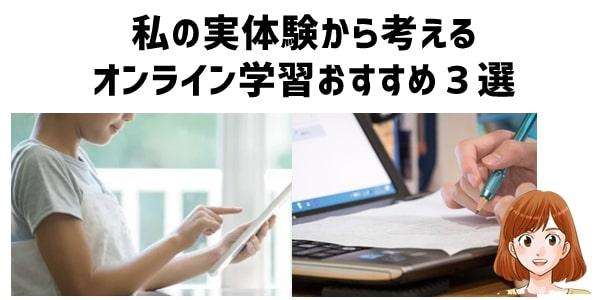 発達障害の勉強にぴったり「オンライン学習」おすすめ3選