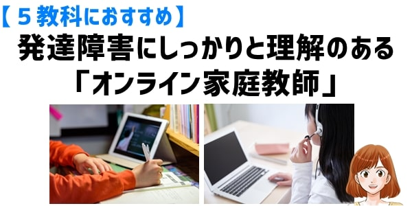 【5教科】発達障害に理解のある「オンライン家庭教師」
