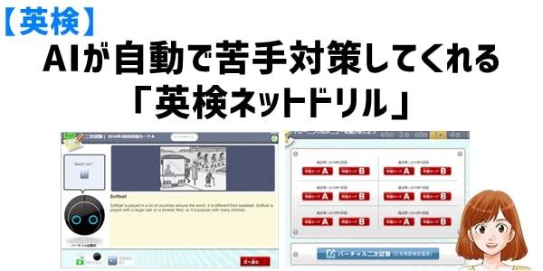 【英検】AIが自動で苦手対策してくれる「英検ネットドリル」