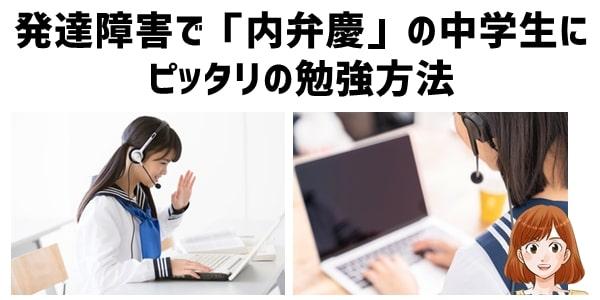 発達障害で「内弁慶」の中学生にピッタリの勉強方法