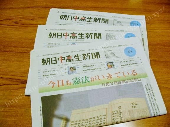 発達障害の中学生におすすめ「中学生新聞」とは?