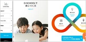 小・中学生向けオンラインプログラミングスクール「D-SCHOOL」