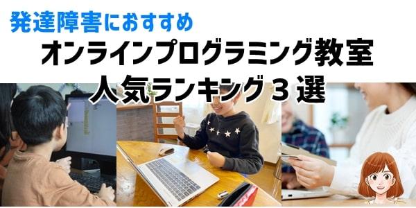 発達障害におすすめオンラインプログラミング教室人気ランキング3選