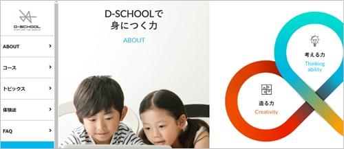小中学生向けプログラミング教室「D-SCHOOLオンライン」