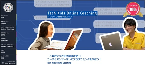 オンラインプログラミング「Tech Kids Online Coaching」