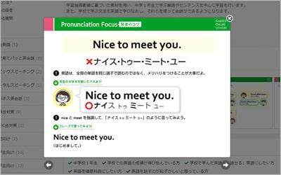 学研Kimini英会話の授業風景
