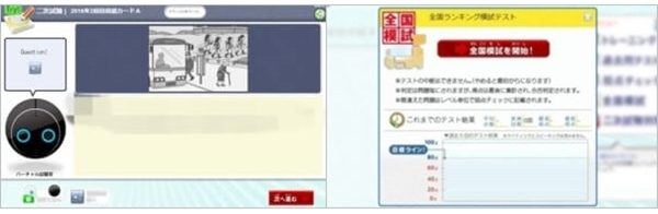 オンライン学習教材「英検ネットドリル」