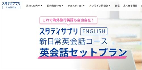 スタディサプリEnglish「英会話セットプラン」